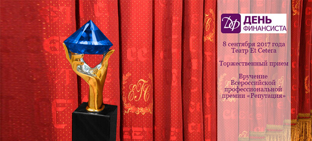 8 сентября: День финансиста, прием и вручение премии «Репутация», Москва