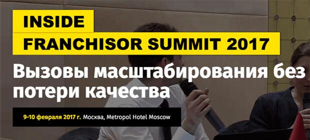 9-10 февраля:  II Всероссийский Саммит франчайзоров 2017, Москва