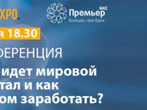 31 мая: конференция «Куда идет мировой капитал и как на этом заработать», Москва