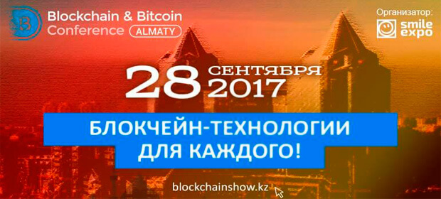 28 сентября: конференция Blockchain & Bitcoin Conference Almaty, Казахстан