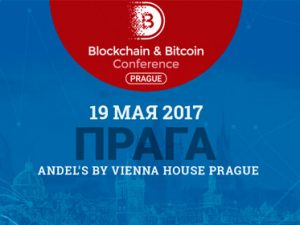 19 мая: Blockchain & Bitcoin Conference Prague, Прага