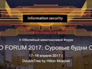 17-18 апреля: Форум директоров по информационной безопасности, Москва