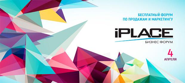 4 апреля: IX форум iPLACE для предпринимателей, Петербург