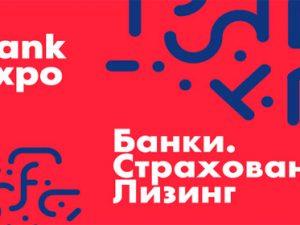 """13-14 декабря: конференция """"Bank-Expo 2018"""", Петербург"""