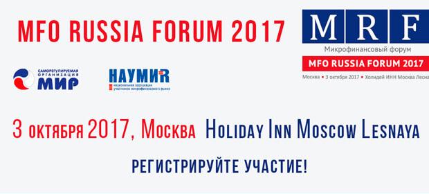3 октября:  MFO RUSSIA FORUM 2017, Москва