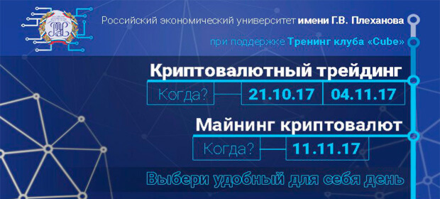 Октябрь-ноябрь 2017: Интенсивы по криптовалютному трейдингу и майнингу