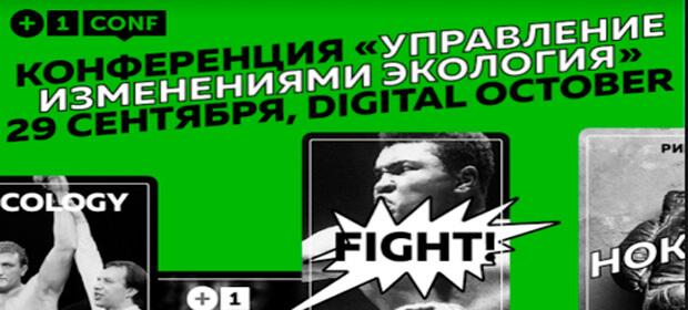 29 сентября: конференция «Управление изменениями. Экология», Москва