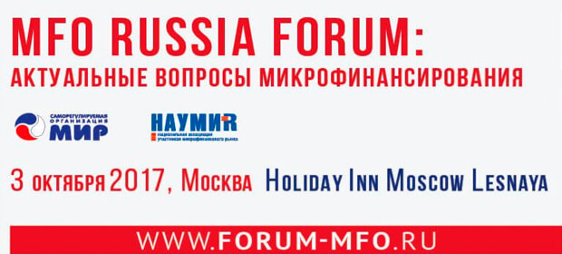 3 октября: MFO RUSSIA FORUM, Москва