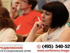 20-21 октября: «PR и продвижение в интернете и социальных сетях», Москва