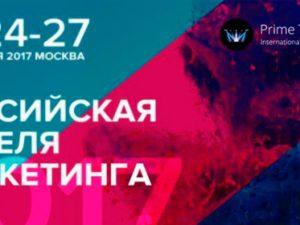 24-27 мая: Российская неделя маркетинга 2017, Москва