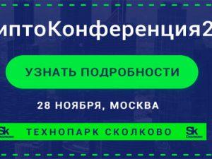 28 ноября:  «Криптоконференция», Москва
