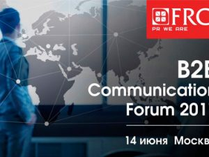 14 июня: B2B Communication Forum 2017, Москва