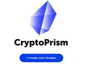 2-3 ноября, конференция CryptoPrism, Санкт-Петербург