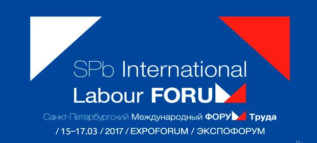 15-17 марта: Международный Форум Труда, Санкт-Петербург