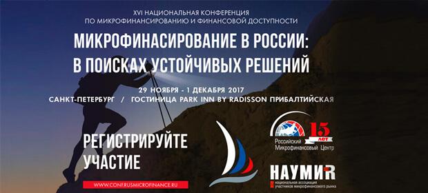 29 ноября — 1 декабря, «Микрофинансирование в России: в поисках устойчивых решений», Петербург