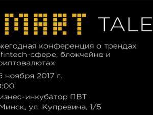 25 ноября, конференция Smart Taler 2017, Минск