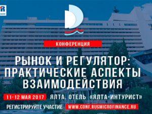 11-12 мая: конференция «Рынок и регулятор: практические аспекты взаимодействия», Москва