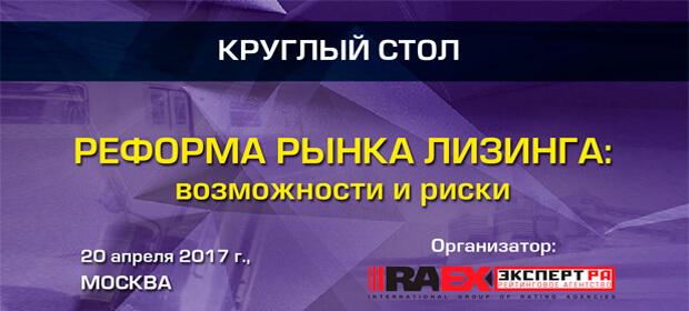 20 апреля: круглый стол «Реформа рынка лизинга», Москва