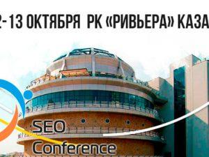 12-13 октября: SEO Conference 2017, Казань