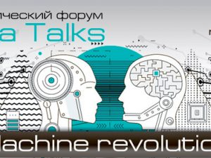 21 сентября:  форум Navicon.Data Talks 2017, Москва