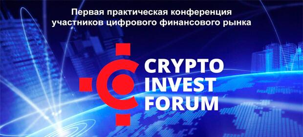 15 декабря: первая практическая конференция CryptoInvestForum, Москва
