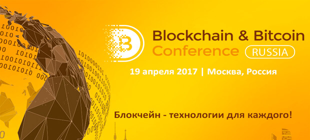 19 апреля: Blockchain & Bitcoin Conference Russia, Москва