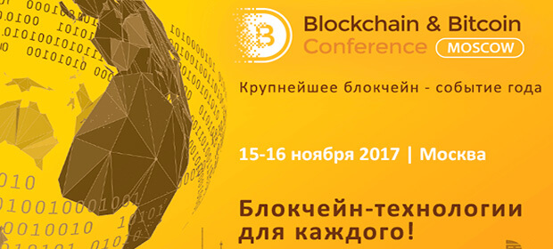 15-16 ноября, Blockchain & Bitcoin Conference, Москва