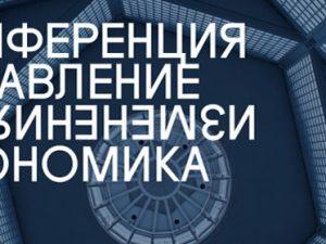 """25 октября, конференция """"Управление изменениями. Экономика"""", Москва"""