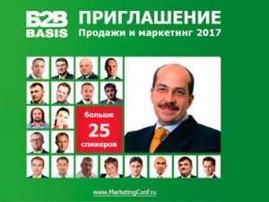 24-25 марта: VIII всероссийская конференция «Продажи и маркетинг — 2017»