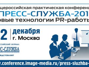 1-2 декабря: конференция «Пресс-служба-2016», Москва