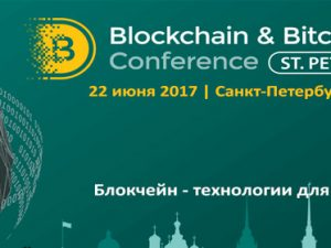 22 июня: Blockchain & Bitcoin Conference, Санкт-Петербург