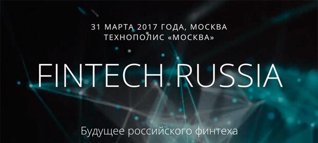 31 марта, международная конференция FinTech Russia, Москва