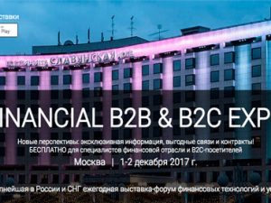 1-2 декабря, MOSCOW FINANCIAL EXPO 2017, Москва