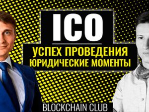 10 октября: Blockchain Club Moscow, Москва