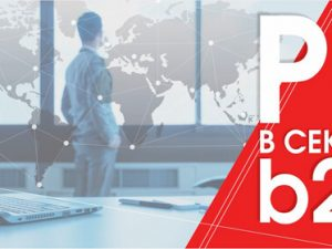 """28 октября: Конференция """"PR в секторе B2B"""", Москва"""