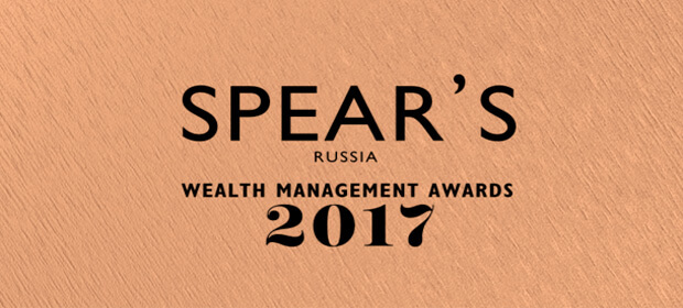 18 декабря: премия SPEAR'S Russia Wealth Management Awards, Москва